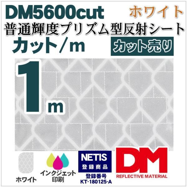 反射シート 屋外用 マイクロプリズム 普通輝度 NETIS dm5600カット1m 単位 本州 送料無料|alla-moda