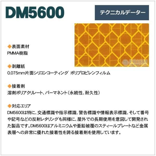 反射シート 屋外用 マイクロプリズム 普通輝度 NETIS dm5600カット1m 単位 本州 送料無料|alla-moda|04