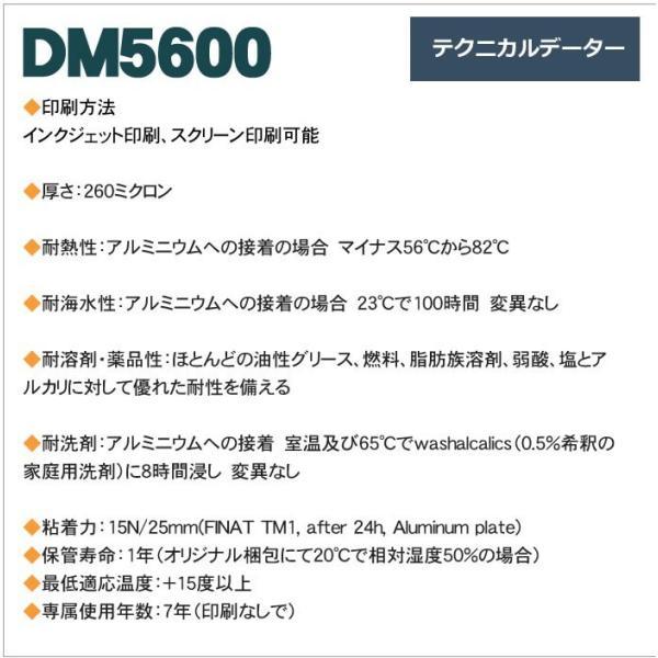 反射シート 屋外用 マイクロプリズム 普通輝度 NETIS dm5600カット1m 単位 本州 送料無料|alla-moda|05
