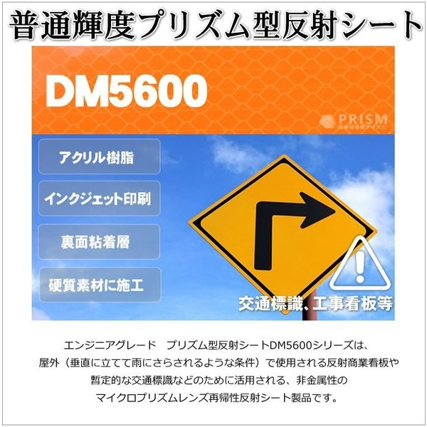 反射シート 屋外用 マイクロプリズム 普通輝度 NETIS dm5600カット1m 単位 本州 送料無料|alla-moda|08