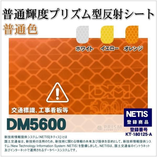 反射シート 屋外用 マイクロプリズム 普通輝度 NETIS dm5600カット1m 単位 本州 送料無料|alla-moda|09