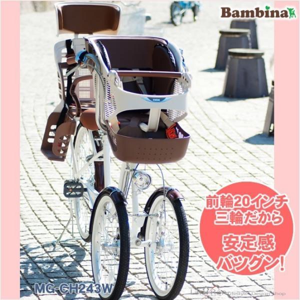 三輪自転車 子供乗せ 前二輪 バンビーナ ミムゴ ママチャリ 三輪 自転車 3人乗り|alla-moda|05