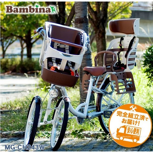 三輪自転車 子供乗せ 前二輪 バンビーナ ミムゴ ママチャリ 三輪 自転車 3人乗り|alla-moda|06