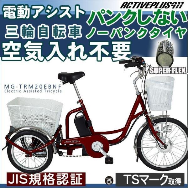 電動アシスト 三輪自転車 人気 シニア ノーパンク パンクしない電動自転車 ミムゴ MG-TRM20EBNF|alla-moda