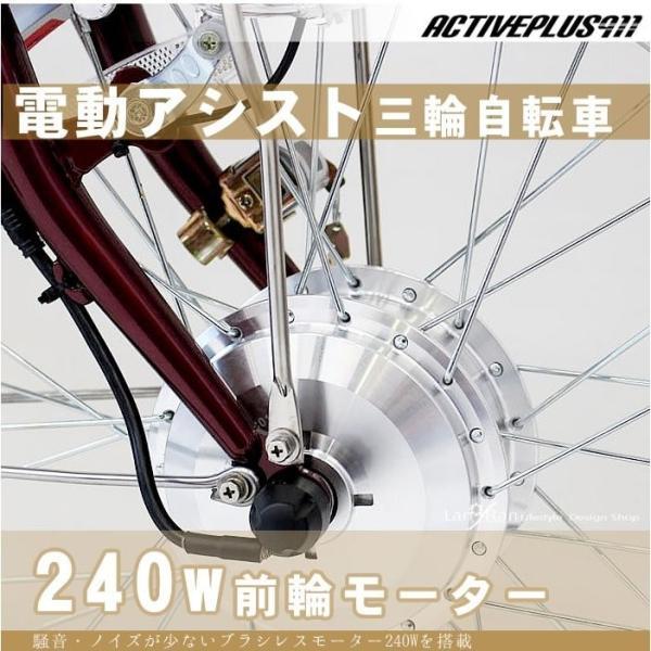 電動アシスト 三輪自転車 人気 シニア ノーパンク パンクしない電動自転車 ミムゴ MG-TRM20EBNF|alla-moda|15