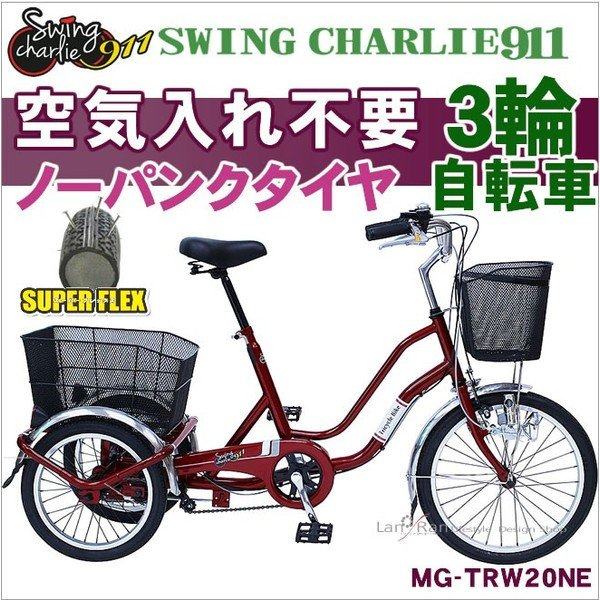 大人用三輪車 三輪自転車 自転車 ミムゴ スイングチャーリー 911 ノーパンク MG-TRW20NE|alla-moda