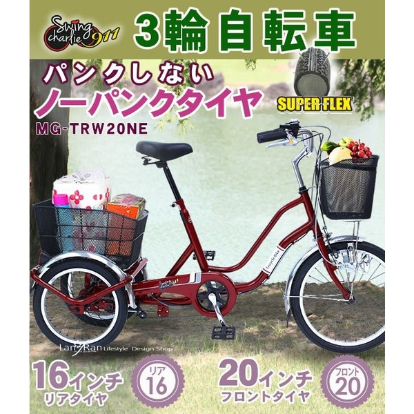 大人用三輪車 三輪自転車 自転車 ミムゴ スイングチャーリー 911 ノーパンク MG-TRW20NE|alla-moda|15