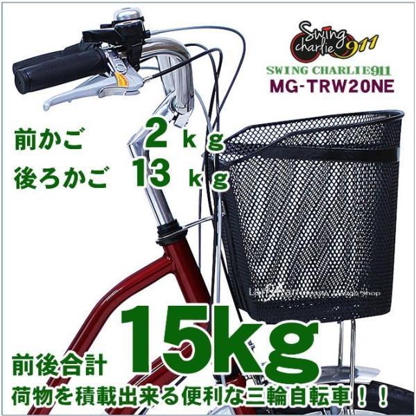 大人用三輪車 三輪自転車 自転車 ミムゴ スイングチャーリー 911 ノーパンク MG-TRW20NE|alla-moda|03