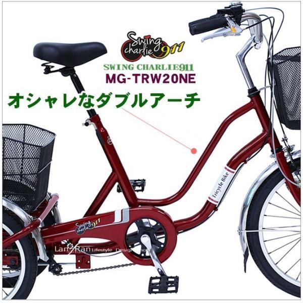 大人用三輪車 三輪自転車 自転車 ミムゴ スイングチャーリー 911 ノーパンク MG-TRW20NE|alla-moda|04