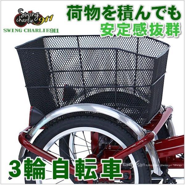 大人用三輪車 三輪自転車 自転車 ミムゴ スイングチャーリー 911 ノーパンク MG-TRW20NE|alla-moda|05