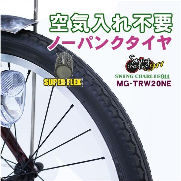 大人用三輪車 三輪自転車 自転車 ミムゴ スイングチャーリー 911 ノーパンク MG-TRW20NE|alla-moda|06