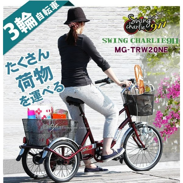 大人用三輪車 三輪自転車 自転車 ミムゴ スイングチャーリー 911 ノーパンク MG-TRW20NE|alla-moda|09