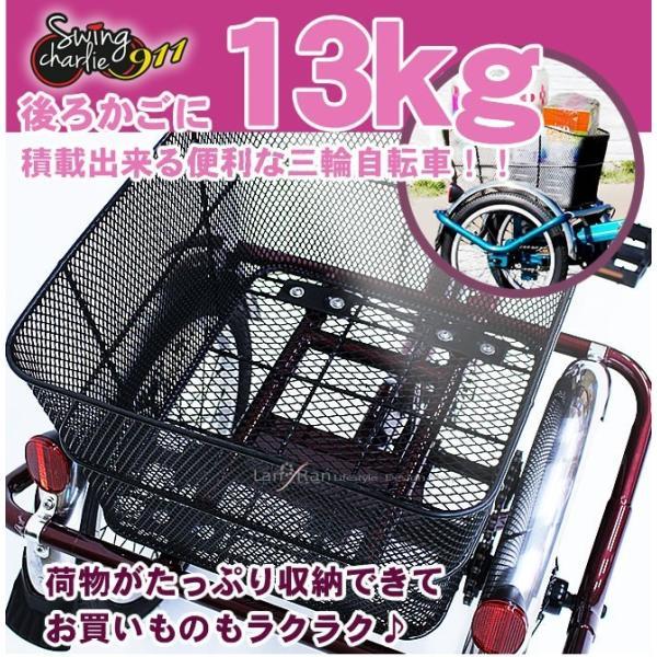 大人用三輪車 三輪自転車 自転車 ミムゴ スイングチャーリー 911 ノーパンク MG-TRW20NE|alla-moda|10
