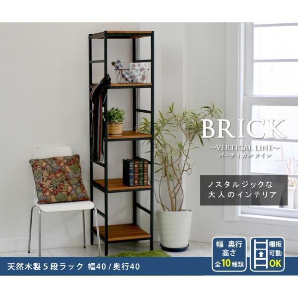 ブリックラックシリーズ5段 40×40×175|alla-moda|02