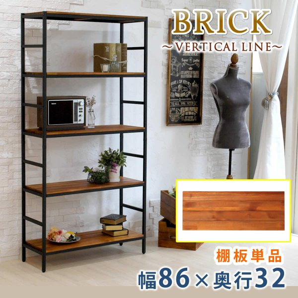 ブリックラックシリーズ 追加用棚板 86×32|alla-moda