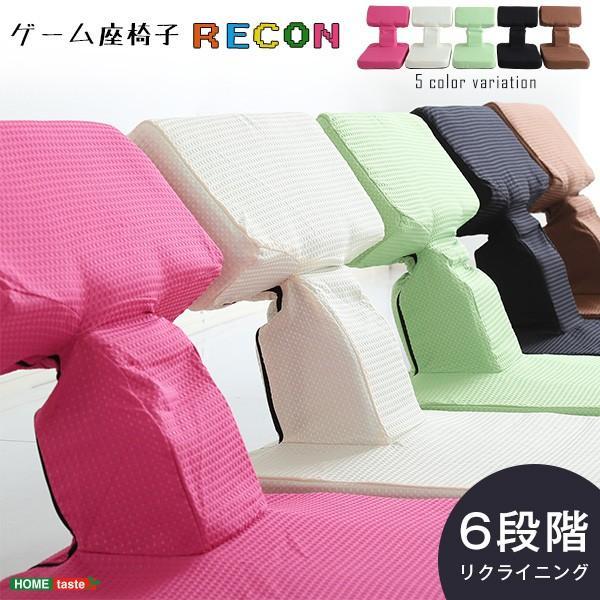 ゲーム座椅子 ゲーム 待望の本格 布地 6段階のリクライニング alla-moda