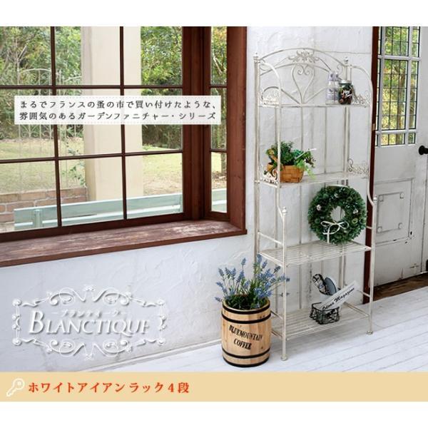 ブランティーク ホワイトアイアンラック 4段 alla-moda 02