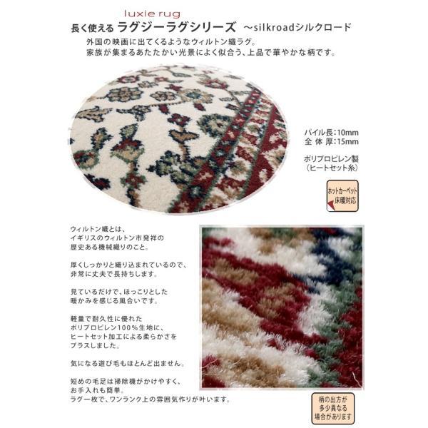 ラグ ウィルトン織りラグ 80×150 alla-moda 03