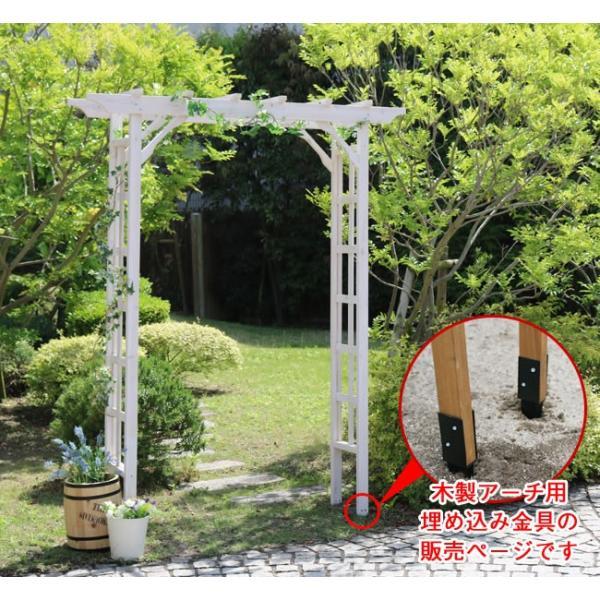 木製アーチ用埋め込み金具|alla-moda|02