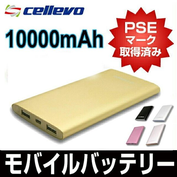 【送料無料】 モバイルバッテリー 大容量 10000mah USB-A 急速充電 iPhone iPad Android 安全 アルミ スマホ タブレット PSE おすすめ cellevo セレボ EP10000F allbuy