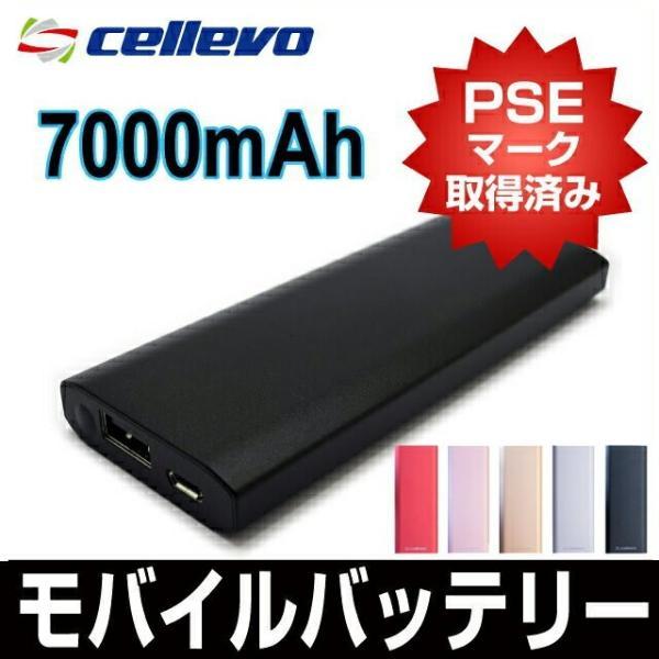 【送料無料】 モバイルバッテリー 大容量 7000mah 10000mah USB-A 急速充電 iPhone iPad Android 安全 アルミ スマホ タブレット PSE cellevo セレボ EP7000SB|allbuy