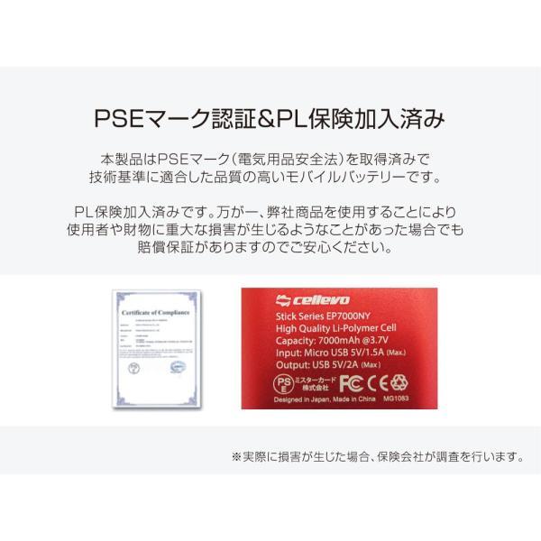 【送料無料】 モバイルバッテリー 大容量 7000mah 10000mah USB-A 急速充電 iPhone iPad Android 安全 アルミ スマホ タブレット PSE cellevo セレボ EP7000SB|allbuy|05