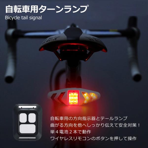 自転車 ターンランプ テールライト ウインカー 方向指示器 LED ワイヤレス リモコン付き 通勤 通学 防水 夜間 デリバリー ウーバーイーツ 出前館 MR-BICLT-02|allbuy
