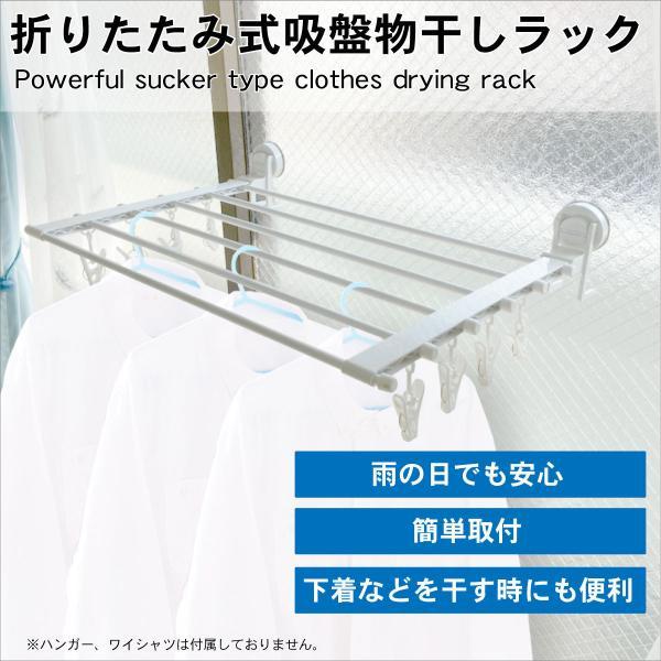 折りたたみ式 吸盤 物干しラック 物干しハンガー 室内干し バスルーム 浴室 洗濯 ハンガー ランドリーハンガー 洗濯バサミ MR-FWDR-WH|allbuy