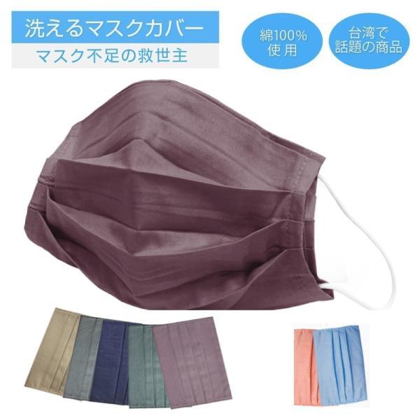 マスクカバー【プリーツ型】 mask cover MR-MCAT|allbuy