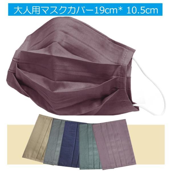 マスクカバー【プリーツ型】 mask cover MR-MCAT|allbuy|04