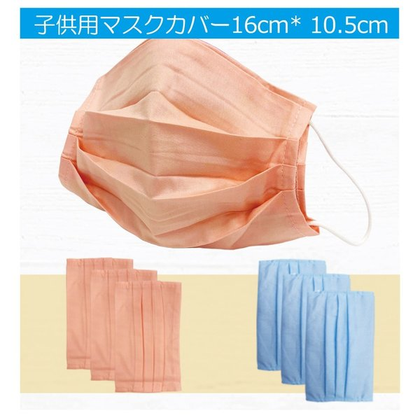 マスクカバー【プリーツ型】 mask cover MR-MCAT|allbuy|05
