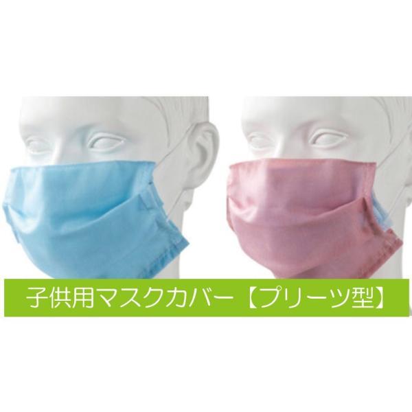 マスクカバー【プリーツ型】 mask cover MR-MCAT|allbuy|08