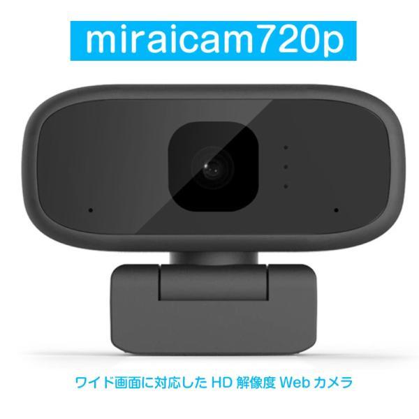 ウェブカメラ webカメラ 720P 30FPS ノイズ対策 在宅 配信 会議 授業 テレワーク miraicam720p MR-MRO-720P 得トク2WEEKS|allbuy