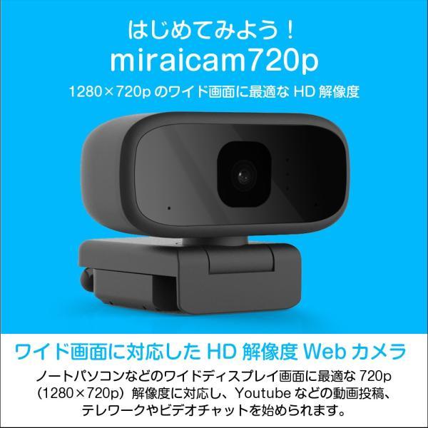 ウェブカメラ webカメラ 720P 30FPS ノイズ対策 在宅 配信 会議 授業 テレワーク miraicam720p MR-MRO-720P 得トク2WEEKS|allbuy|02