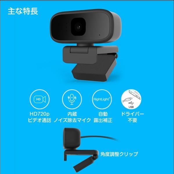 ウェブカメラ webカメラ 720P 30FPS ノイズ対策 在宅 配信 会議 授業 テレワーク miraicam720p MR-MRO-720P 得トク2WEEKS|allbuy|03
