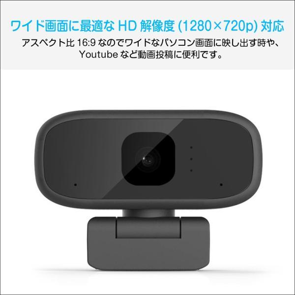 ウェブカメラ webカメラ 720P 30FPS ノイズ対策 在宅 配信 会議 授業 テレワーク miraicam720p MR-MRO-720P 得トク2WEEKS|allbuy|04