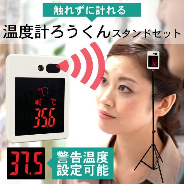 触れずに計れる 温度はかろうくん スタンドセット 210cm 非接触 三脚 自動測定 1秒測定 乾電池式 商店 公共場所 企業 学校 地下鉄 空港 オフィス MR-NCTB-SET allbuy