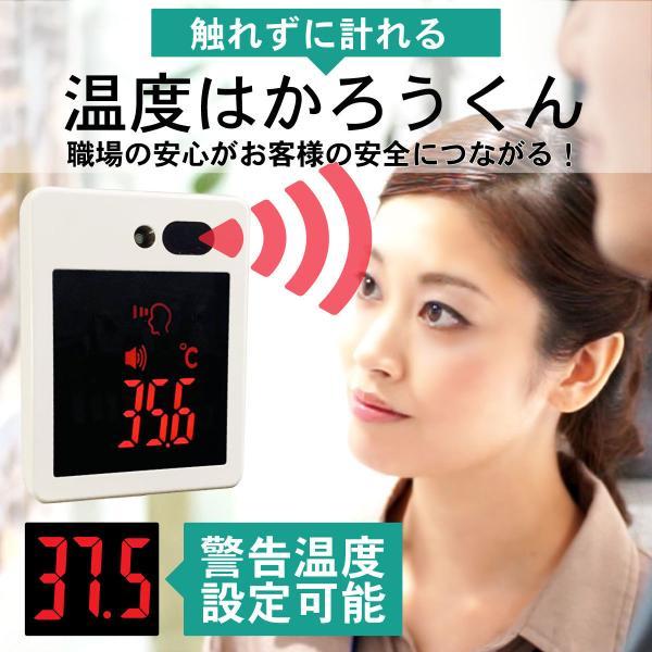 触れずに計れる 温度はかろうくん 非接触 温度計 壁掛け 自動測定 1秒測定 乾電池式 商店 家庭 公共場所 企業 学校 地下鉄 空港 オフィス MR-NCTB-WH|allbuy