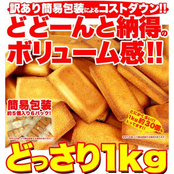 有名洋菓子店の高級フィナンシェ どっさり 1kg 訳あり スイーツ お菓子常温 天然生活10009