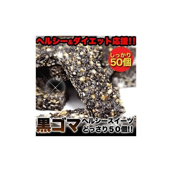 オリゴ糖入りスッキリ&ヘルシー♪黒ゴマ★ヘルシースイーツどっさり50個
