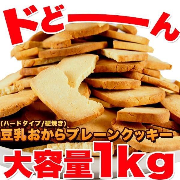 訳あり スイーツ 固焼き、豆乳おからクッキープレーン約100枚1kg 訳あり スイーツ王国 お菓子 天然生活10153