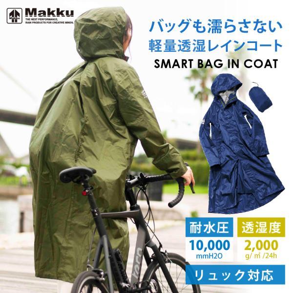 バイク用レリュック対応防水レインコートメンズレディース男女兼用Makku/マックバックイン 2カラー/3サイズ  AS7610