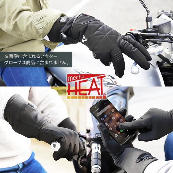 【3ヵ月製品保証付き】【送料無料】めちゃヒート MHG-01 充電式 電熱インナーグローブ 3サイズ【D】[ヒーターグローブ/電熱手袋/バイク/自転車/釣り等] alleguretto88jp 04