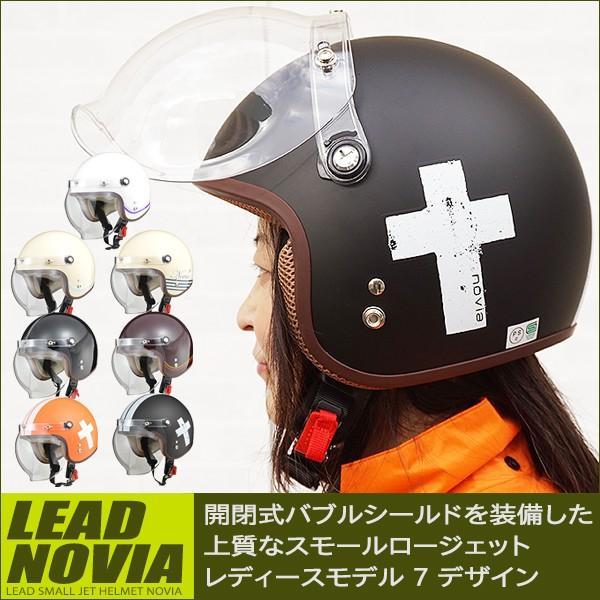 送料無料LEAD リード工業 NOVIA/ノービア バブルシールド付 スモールロー レディース ジェットヘルメット 55-57cm|alleguretto88jp