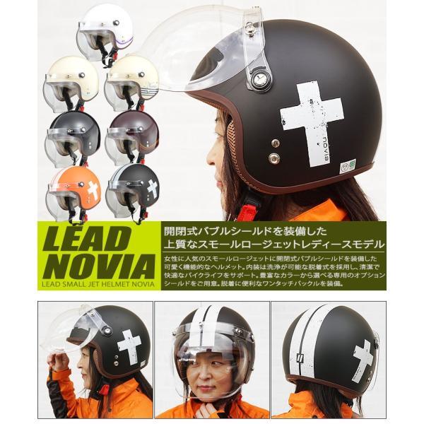 送料無料LEAD リード工業 NOVIA/ノービア バブルシールド付 スモールロー レディース ジェットヘルメット 55-57cm|alleguretto88jp|02
