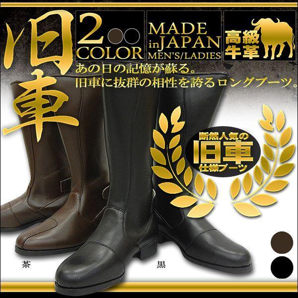 東横 トーヨコ 牛革 特攻ブーツ ロングブーツ (23-28cm) ブラック 黒 ブラウン 茶 国内生産品
