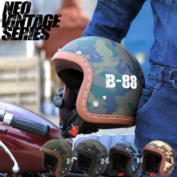 バイクヘルメット ジェットヘルメット VT-11 迷彩 メンズ レディース 兼用品 FREEサイズ SG規格 送料無料