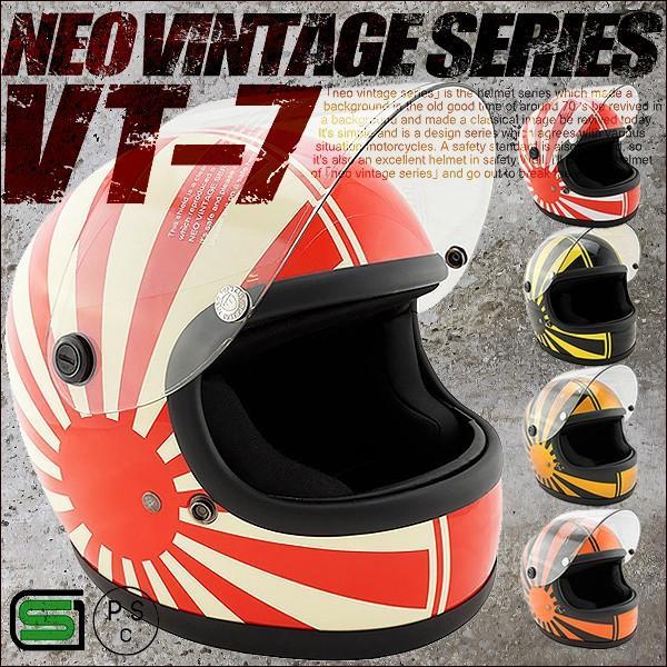ステッカー付きNEO VINTAGE SERIES VT-7 レトロ ビンテージ フルフェイスヘルメット 日章 グラフィックモデル 2サイズ/5カラー
