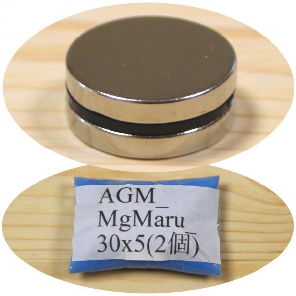 ネオジム 磁石 丸型 30 x 5 mm 2個 ネオジウム 強力 永久 マグネット 密度 研究 加工 モーター 磁束密度 磁力 ガウス|alleygem