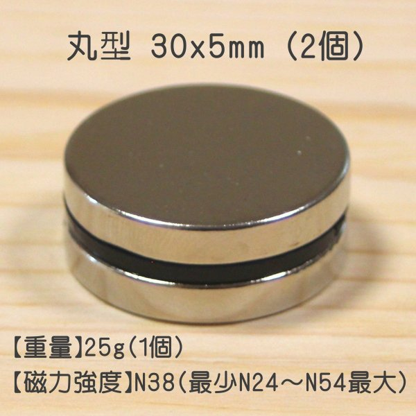 ネオジム 磁石 丸型 30 x 5 mm 2個 ネオジウム 強力 永久 マグネット 密度 研究 加工 モーター 磁束密度 磁力 ガウス|alleygem|02